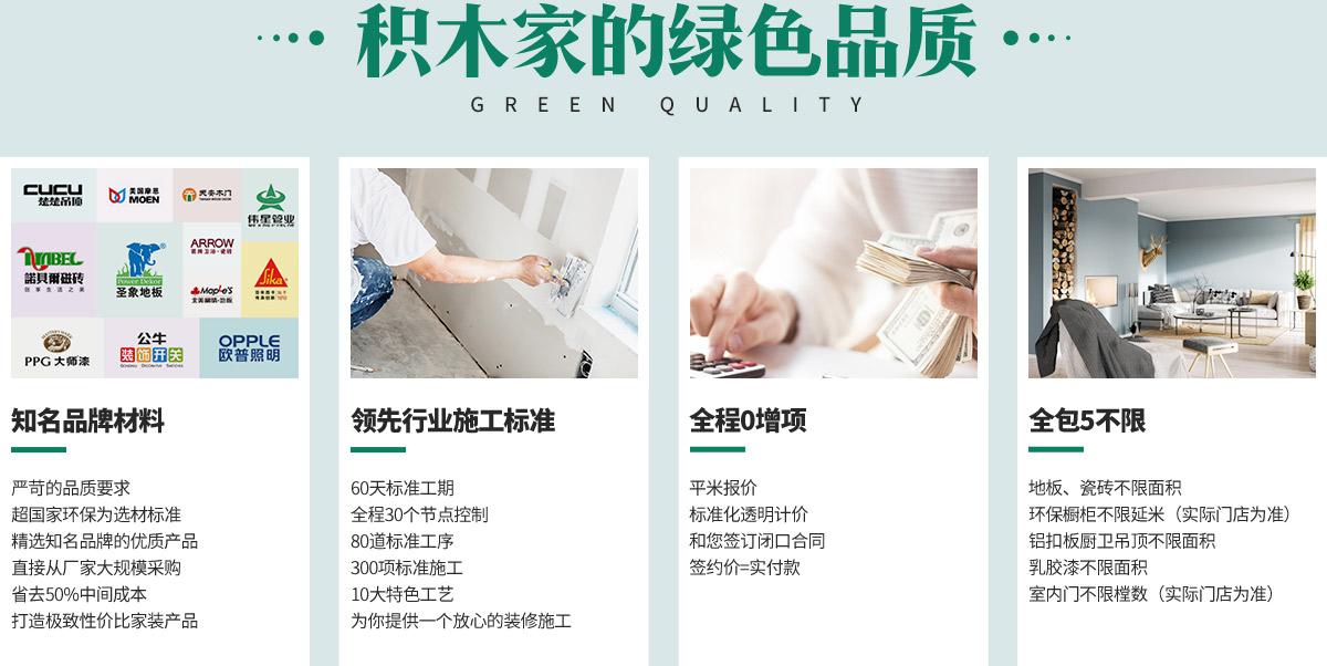 积木家的绿色品质:知名品牌材料、领先行业施工标准、全程0增项、全包5不限