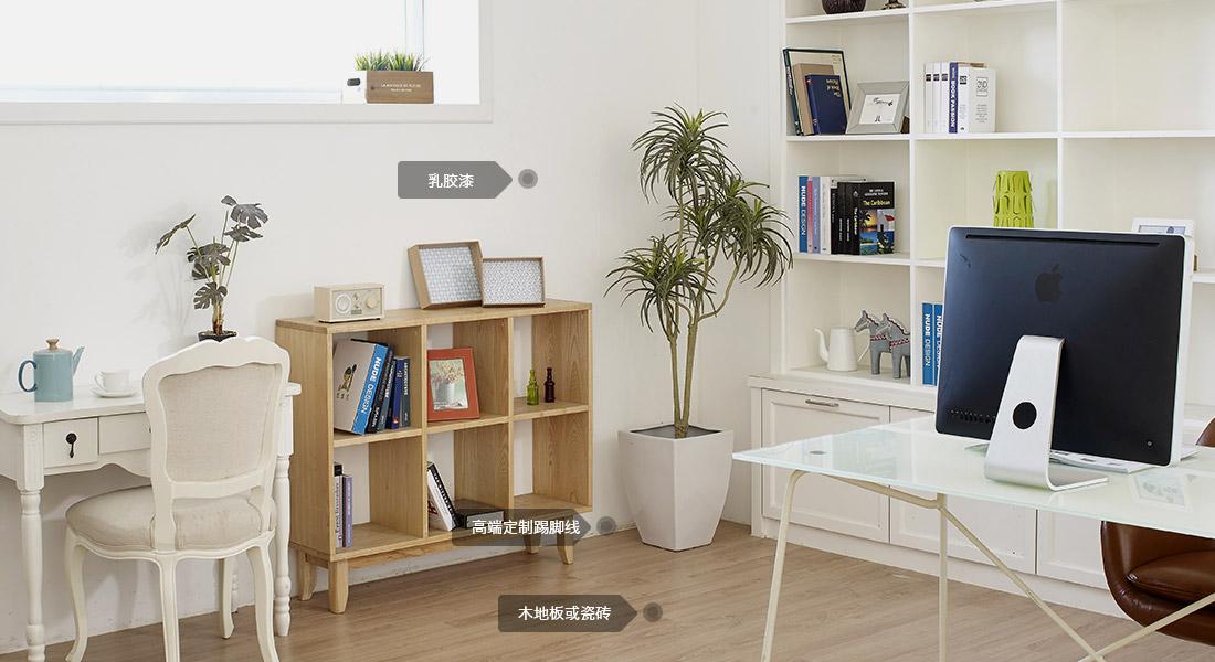积木家装修-空间配置-书房