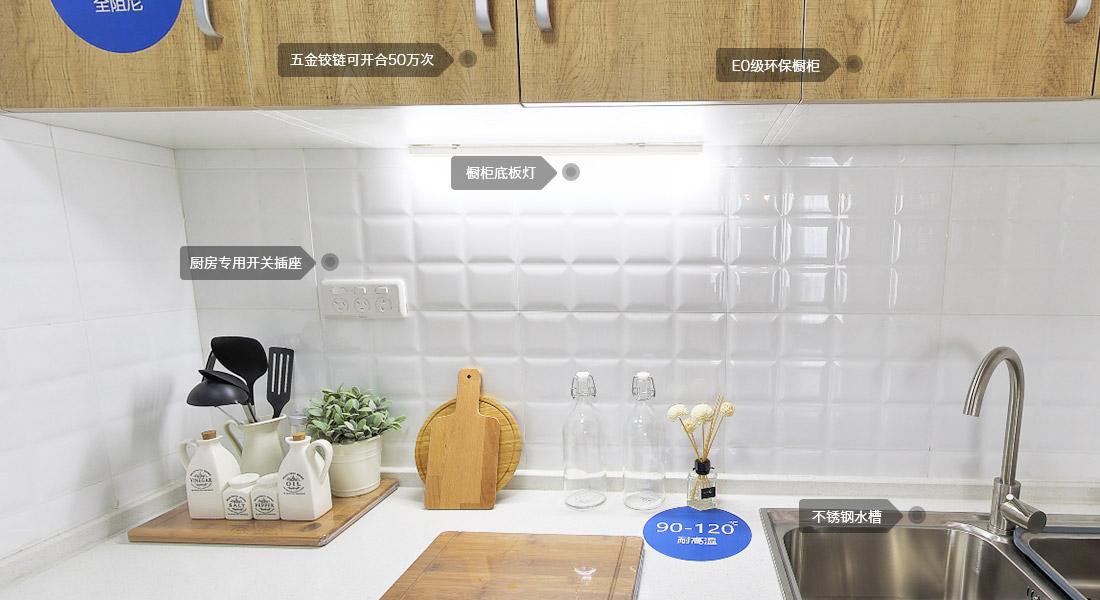 积木家装修-空间配置-厨房