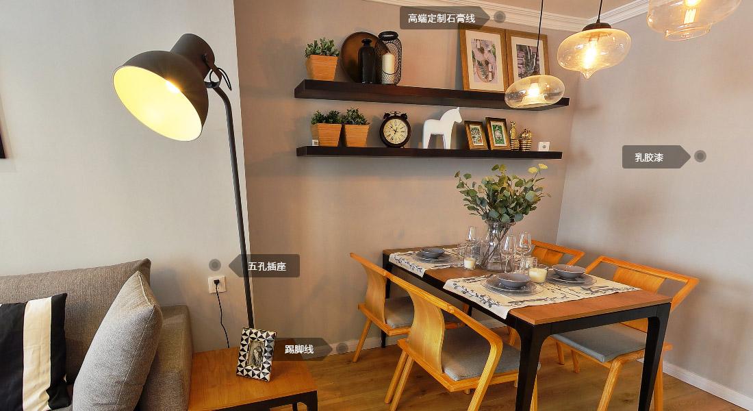 积木家装修-空间配置-餐厅