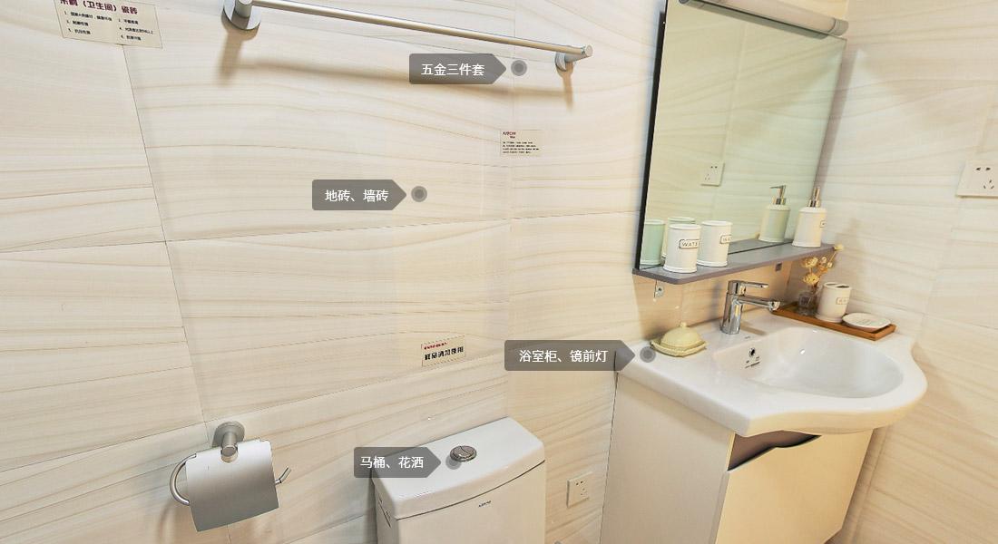 积木家装修-空间配置-卫生间